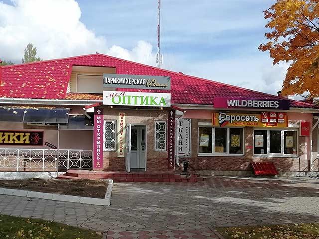 Магазин оптики в Мозыре на Притыцкого