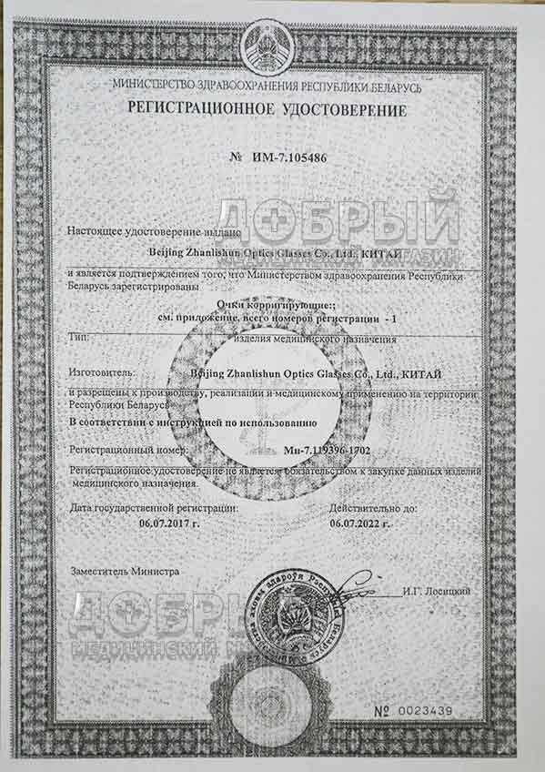Сертификат на очки