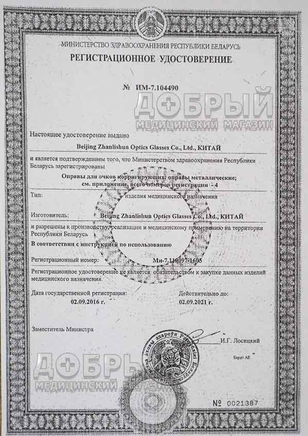 Сертификат на оправы для очков