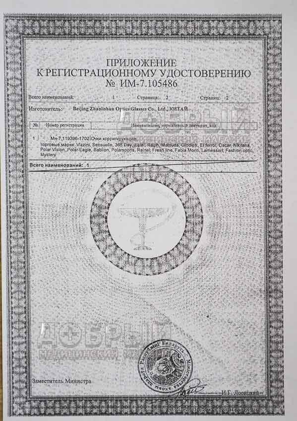 Сертификат на аксессуары для очков