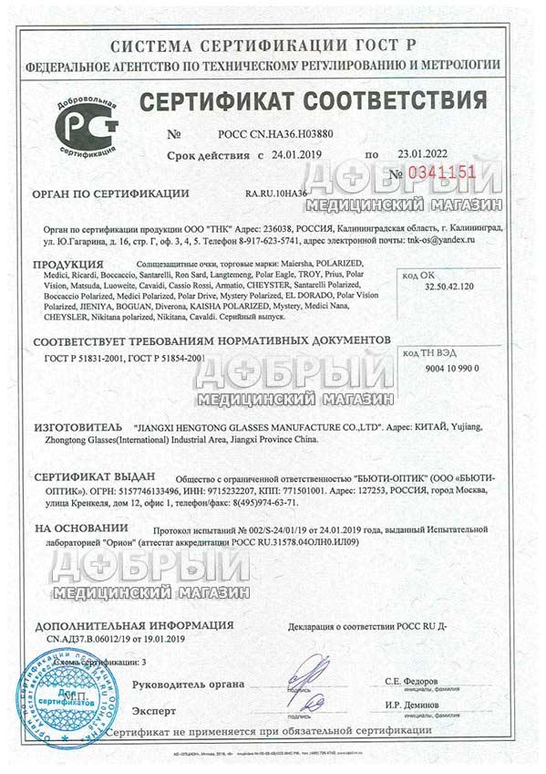Солнцезащитные очки сертификат