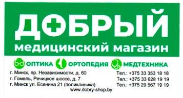 Vizitnaya-karta-Dobryy