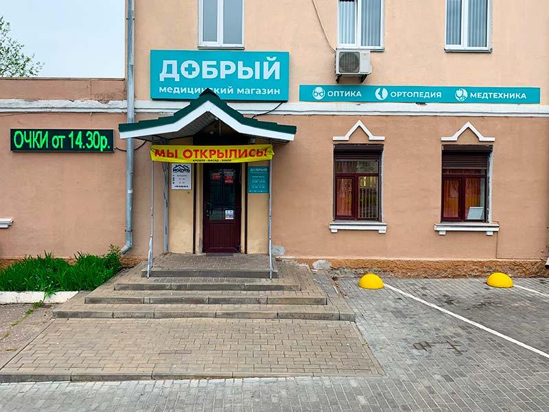 Добрый Речицкий проспект Гомель