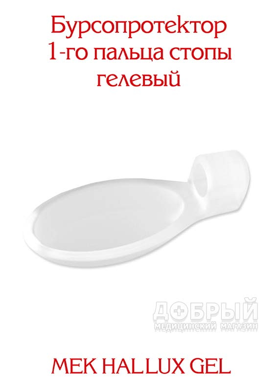 Бурсопротектор 1 пальца mek hallux gel at53932