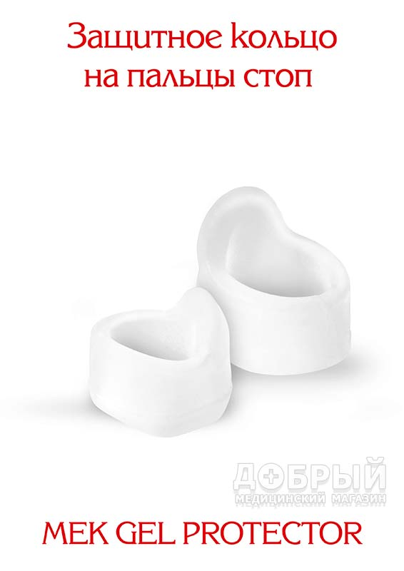 Защитное кольцо на пальцы стоп mek gel protector at53930