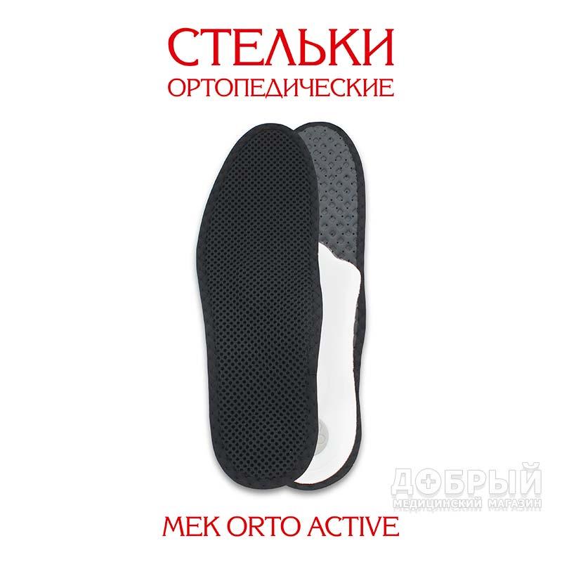 Mek orto active лучшие ортопедические стельки