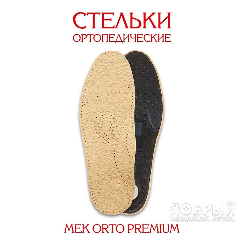 Mek orto premium стельки в Минске
