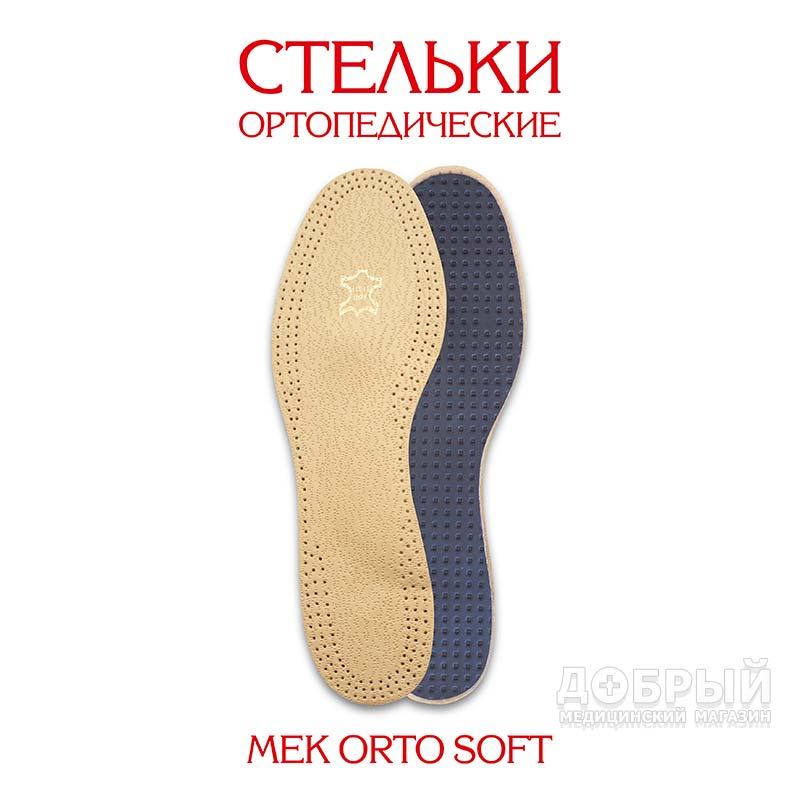 Mek orto soft ортопедические стельки