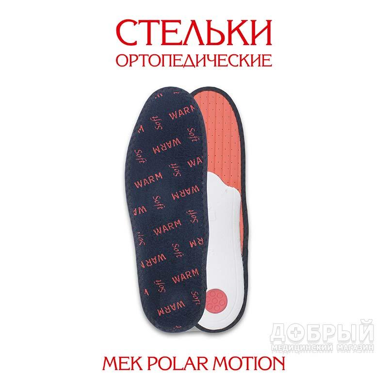 Mek polar motion стельки в Гомеле
