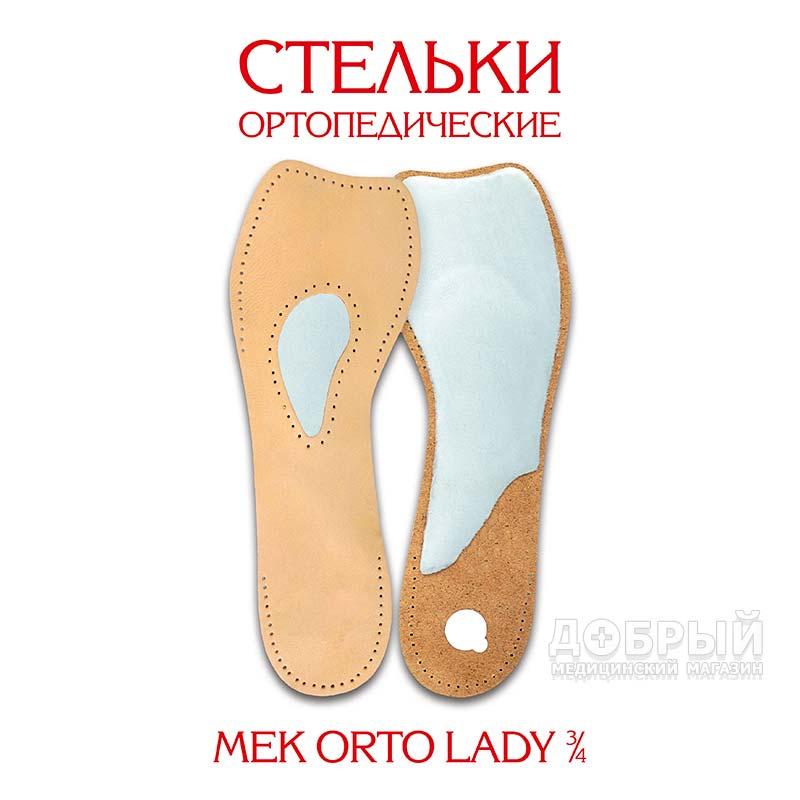 Полустельки mek orto lady в Гомеле