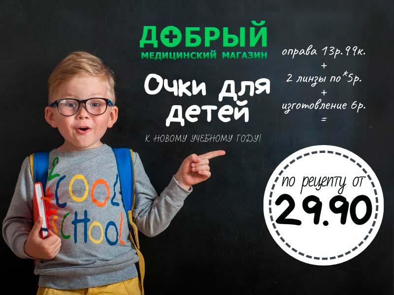 Скидка на очки для детей в Добром