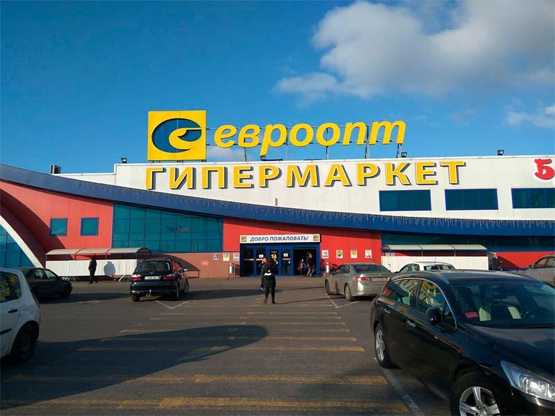 добрый в гипермаркете евроопт на хатаевича