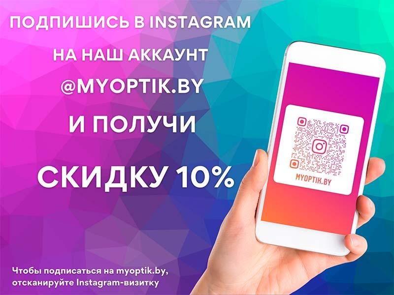 Скидки за подписку в Instagram